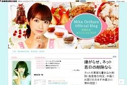 """ブログの集客につながる""""不倫スキャンダル""""折原みかオフィシャルブログより.jpg"""